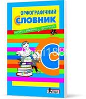 1-4 клас | Орфографічний словник для учнів початкових класів | Мельник Н. П.