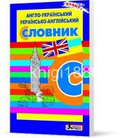 1-4 клас | Англо-український, українсько-англійський словник. | Бизова Н. І.