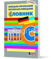 1-4 клас | Німецько-український, українсько-німецький словник. | Горбач Л.