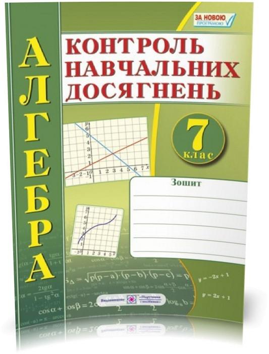 Гдз 3 клас зошит для контролю навчальних досягнень з математики