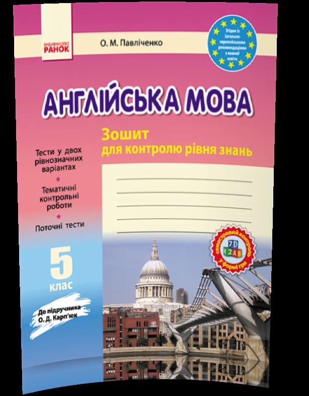 зошит англійська для 6 клас знань мова гдз рівня контролю