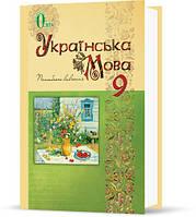 9 клас   Українська мова, Підручник для поглибленого вивчення, Тихоша   Освіта