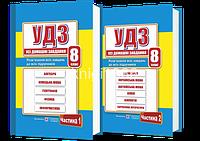 8 клас | Усі домашні завдання. (комплект Частина 1, 2), Гап'юк | ПІП