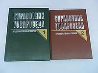 Справочник товароведа продовольственных товаров. В двух томах (б/у).