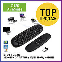 Пульт C120 T10 русская мини-клавиатура с гироскопом на аккумуляторе / Гиропульт + беспроводная клавиатура