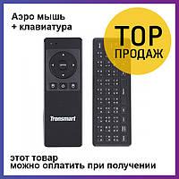 Аэромышь + Клавиатура Tronsmart TSM-01 Air Mouse