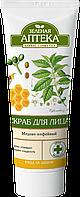 Скраб для лица медово-кофейный 75 мл / Зеленая аптека