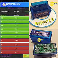 Автосканер ELM327 bluetooth mini OBD2 v 1.5 ЕЛМ327 ОБД2 в 1.5 автомобильный сканер диагностический блютус