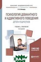 Шнейдер Л.Б. Психология девиантного и аддиктивного поведения детей и подростков. Учебник и практикум для академического бакалавриата