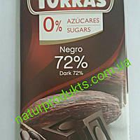 Шоколад черный 72% TORRAS, 75 г
