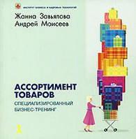 Жанна Завьялова Андрей Моисеев Ассортимент товаров