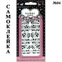 Наклейки Слайдеры для Ногтей Ноготки Yamei Nails Самоклеящиеся №2013В № 04