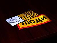 Наклейка на светоотражающей пленке, аппликация 1 слой (Нанесение пленки: Без прикатки на поверхность;  Высота символа: 2-3см; Качество пленки: пленка