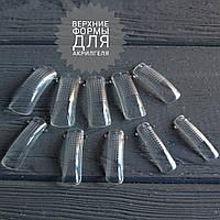 Верхние силиконовые формы для акрилгеля полигель  для наращивания ногтей 10шт.