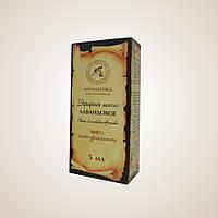 Лавандова ефірна олія 10мл