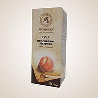Персиковых косточек масло натуральное 50 мл