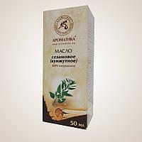 Сезамовое (кунжутное) масло натуральное 50 мл