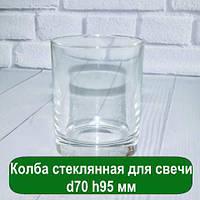 Колба стеклянная для свечи d70 h95 мм ,  1шт / 10 шт