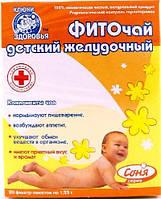Дитячий шлунковий 20 пак ( Ключі здоров'я )