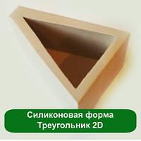Силиконовая форма Треугольник 2D