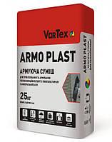 "Клей ARMO Plast  ТМ ""Vartex"""