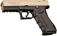 Шумовой пистолет ATAK Arms Stalker Mod. 917 Titan