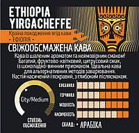 Кава зернова Black Coffee Flame Ethiopia Yirgacheffe, 250 г