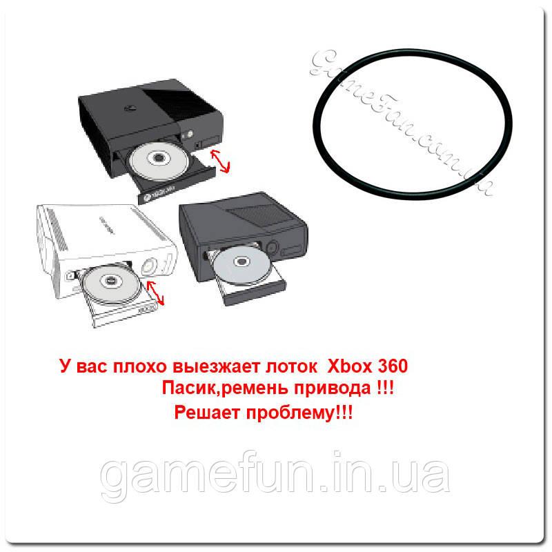 Пасик,ремень привода Xbox 360 Slim Lite-On DG-16D4S