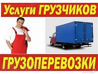 Грузчики. Разгрузка мебели, коробки Киев.