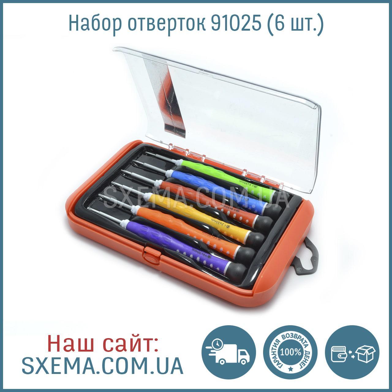 Набор отверток YaXun 91025  Torx T5, T6, Ph +1.5, Iphone 0.8*, Mac 1.2*
