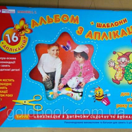Альбом з аплікації для дітей 5 року життя