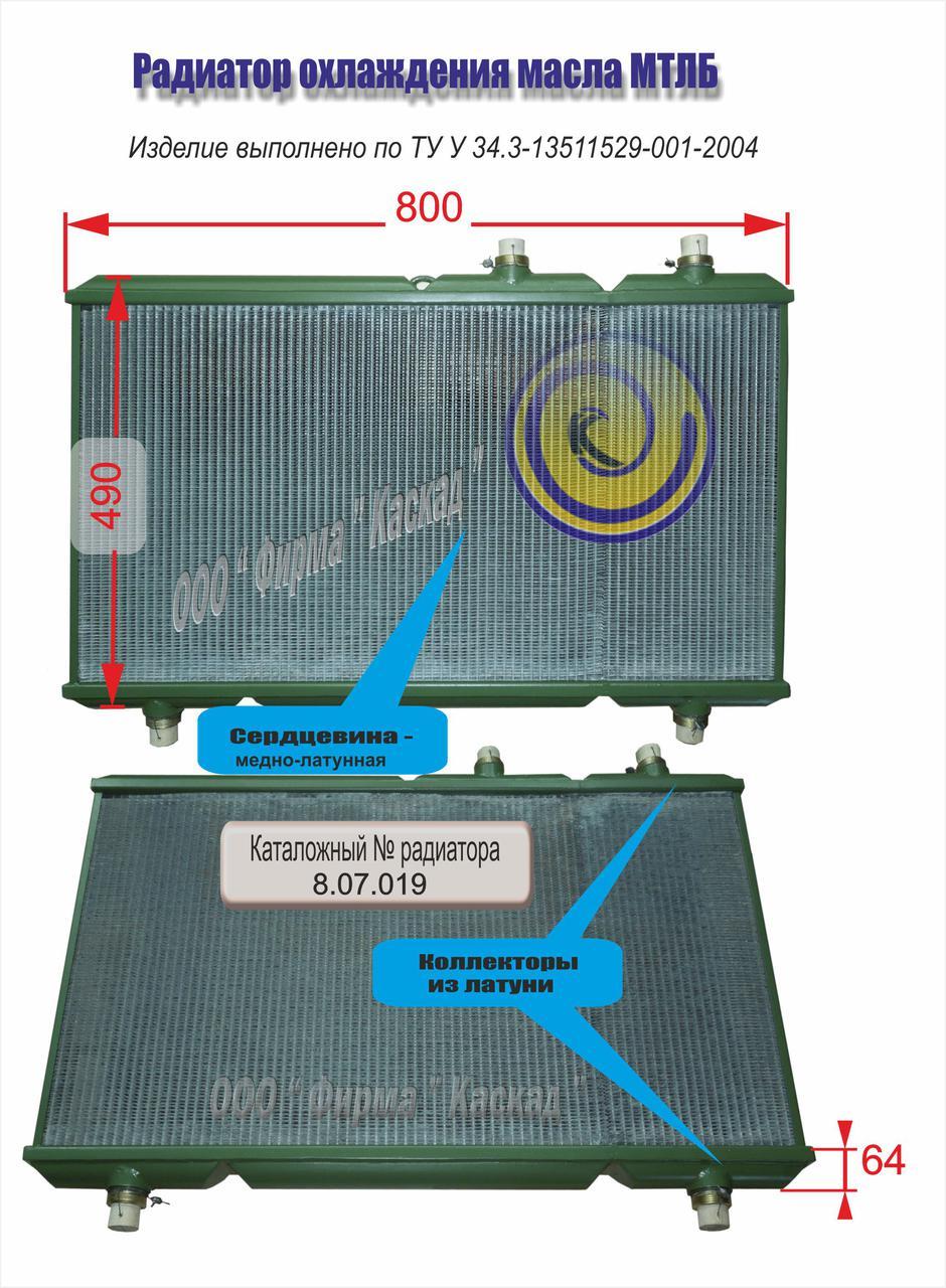 Радиатор охлаждения масла 8.07.019 МТ-ЛБ