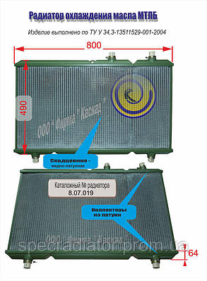 Радиатор охлаждения масла 8.07.019 МТ-ЛБ, фото 2