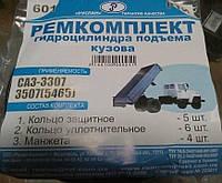 Ремкомплект гидроцилиндра подьема кузова ГАЗ, САЗ-3307