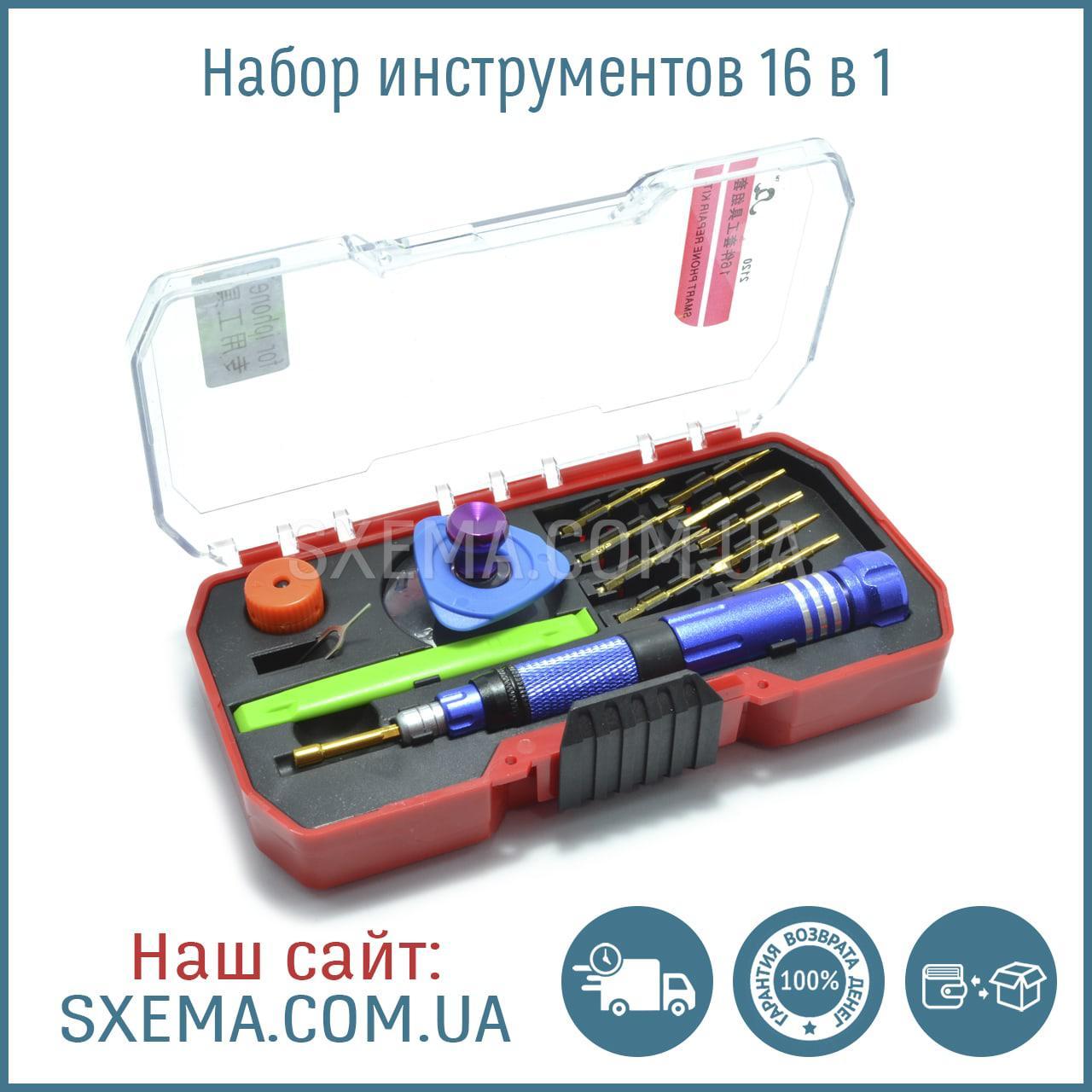 Профессиональный набор инструментов, отвертки Aisilin 2120 16в1 для телефонов и ноутбуков