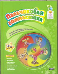 Пальчикова гімнастика. 4-6 років (+ DVD). Автор Телегулова Ю. 978-5-4252-0579-7