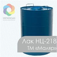 """Лак НЦ-218 Глянцевый ТМ """"Маляр"""" 23 кг"""