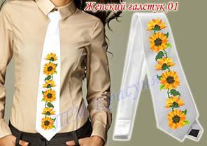 Заготовка для вышивки женского галстука