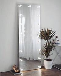 Зеркало в полный рост, с лампочками