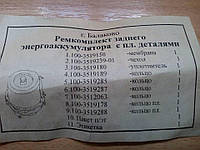 Ремкомплект пневмосистемы КАМАЗ