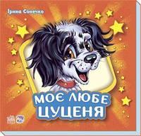Учимся вместе сборник (подарочный): Мой любимый щенок (у), М667006У