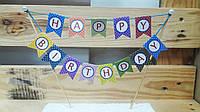 """Топпер """"Happy Birthday"""" разноцветные флажки"""