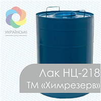"""Лак НЦ-218 Глянцевый ТМ """"Химрезерв"""" 23 кг"""