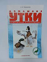 Рахманов А.И. Домашние утки. Содержание и разведение (б/у).
