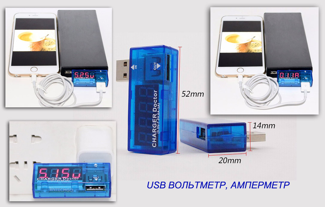 USB вольтметр, амперметр цифровой