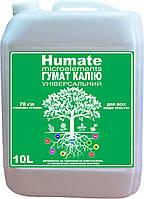 Гумат калия жидкий Humate microelements Универсальный (10л)