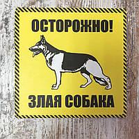 """Табличка """"Обережно, злий собака"""""""