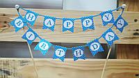 """Топпер """"Happy Birthday"""" голубые флажки"""