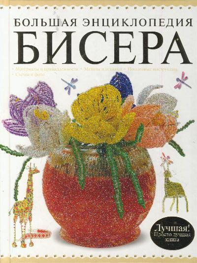 Н. Ликсо. Большая энциклопедия бисера