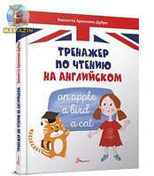 Книга Завтра в школу А5: Тренажер по чтению на английском, рус.